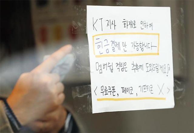 [KT 아현 화재 1년] 5G 시대 통신 재난은 더 위험