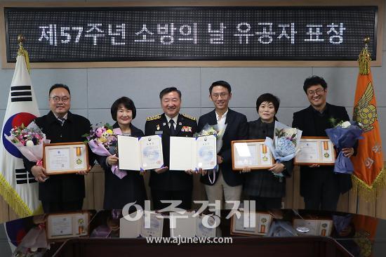 의왕소방, 제57주년 소방의 날 민간인 표창 수여