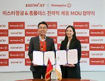 イースター航空、ホームプラスと共同マーケティングのための業務協約締結