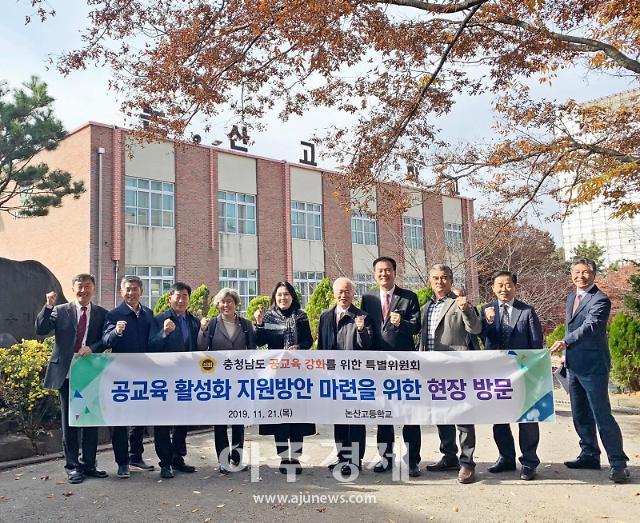 충남도의회 공교육강화특위, 학교현장서 공교육 활성화 모색