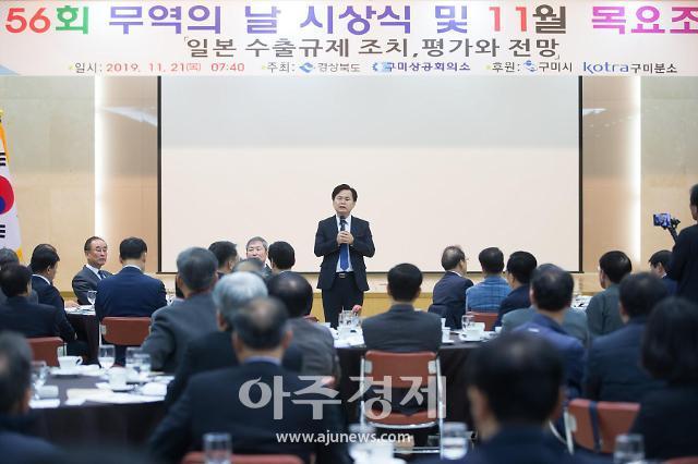 경북도, 일본 수출규제 시행 3개월...전문가 초청 설명회 열어