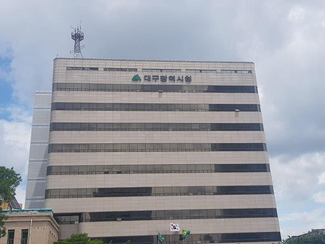 대구시, 감염병 대응 역량 입증 대통령상 수상