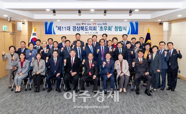 경북도의회, 제11대  초선의원 모임 '초우회' 창립