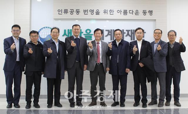 '한-중 미래지향 교류사업' 대표단,  새마을세계화재단 방문