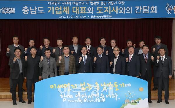 충남도, 배출기준 강화·자발적 감축 협약 '효과'