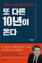 [신간] 빅 체인지에 대비하라