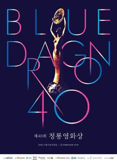 오늘밤 청룡영화제 관전 포인트는? #기생충 #김우빈