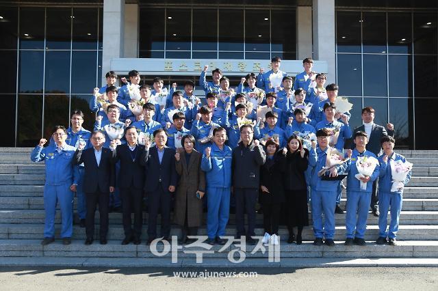 포스코, 청년구직자 대상 '협력사 취업지원 교육' 수료식 개최