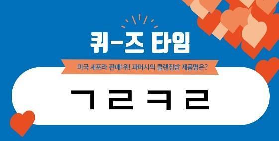 KBS가요대축제 파머시 초성퀴즈 정답은?