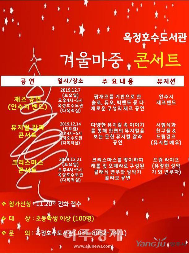 양주시 옥정호수도서관,'겨울마중 콘서트'개최