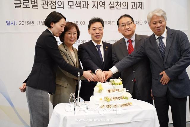이민정책연구원 개원 10주년 기념행사 개최