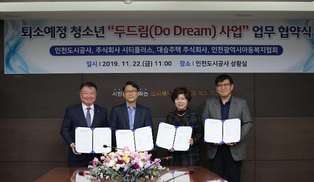 인천도시공사-㈜시티플러스-대승주택㈜-인천시아동복지협회,  두드림(Do Dream) 사업 업무협약 체결