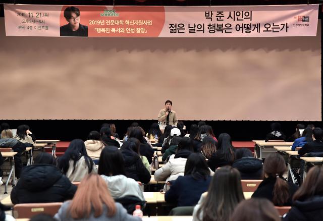 인천재능대,박준 시인과 함께하는 북 콘서트 개최