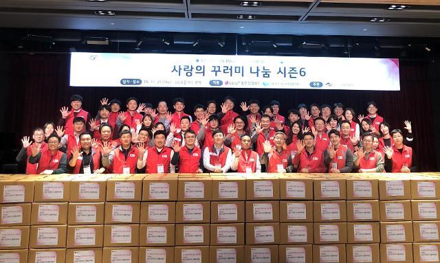 LG유플러스, '사랑의 꾸러미 나눔 시즌6' 진행... 독거노인 550가구 식료품 지원