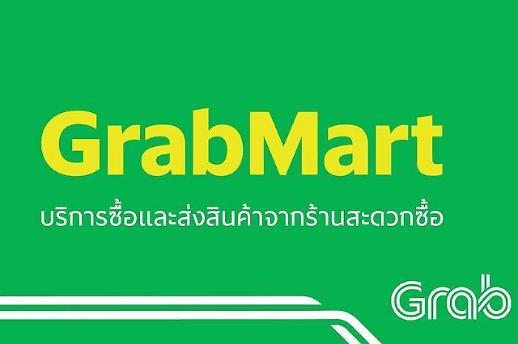 [NNA] 그랩, 일용품 배달 서비스 시범 개시