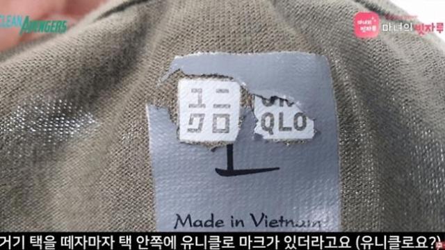 '유니클로 티셔츠 택갈이' 엠플레이그라운드 공식사과