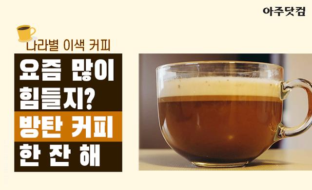 요즘 많이 힘들지? 방탄 커피 한 잔 해 나라별 이색 커피 [카드뉴스]
