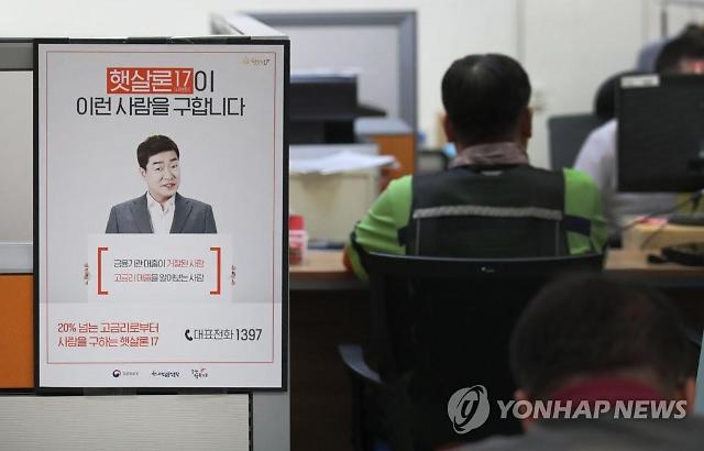 """금융연구원 """"햇살론17 보증비율 조정 필요"""""""