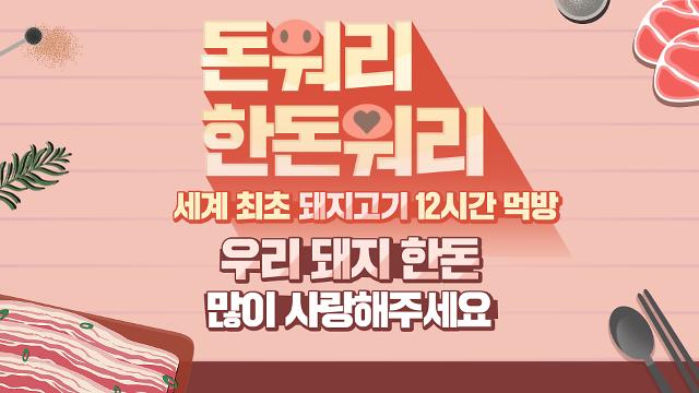 경기도, 한돈소비 촉진 12시간 릴레이 '먹방' 유튜브 생중계
