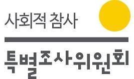 사회적참사 특별조사위원회, 전국 순회전시회 세종시서 첫 개최