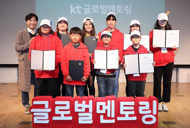 KT, 글로벌 멘토링으로 아이들 꿈 키운다