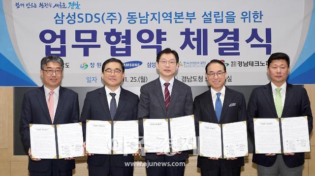 창원시-삼성SDS, 동남지역본부 설립' 투자유치 MOU
