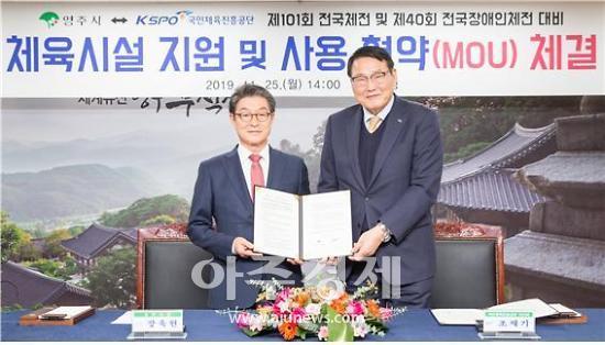 국민체육진흥공단-영주시 체육시설 지원 및 사용 협약 체결