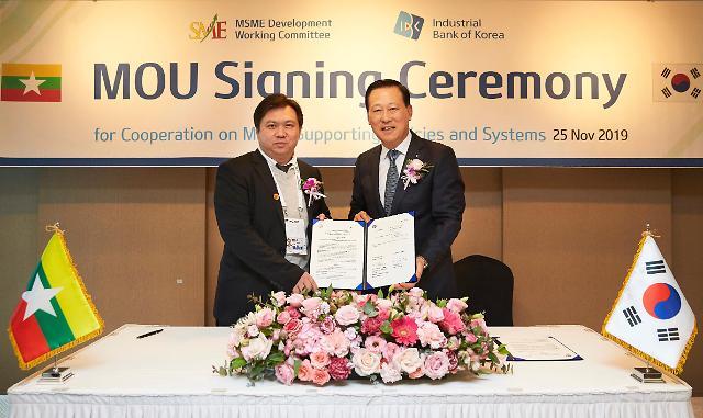 기업은행, 미얀마 중소기업 진출·정책 협력 지원