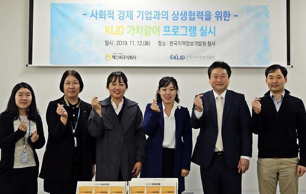 KLID, 사회경제적기업 제품 판로 지원 나섰다