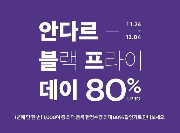"""안다르, 80% 블프데이 특가 이벤트 """"신입회원은 1만원 추가할인까지~"""""""