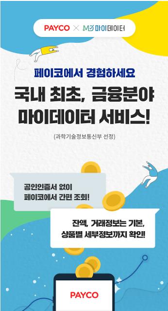 흩어진 내 금융 정보... 이제 페이코 앱에서 통합 관리한다