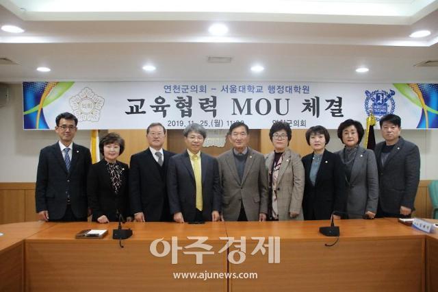 연천군의회-서울대학교 행정대학원 교육협력 협약