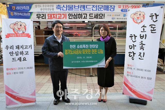 경기도시공사, 돼지고기 소비촉진 한마당 개최
