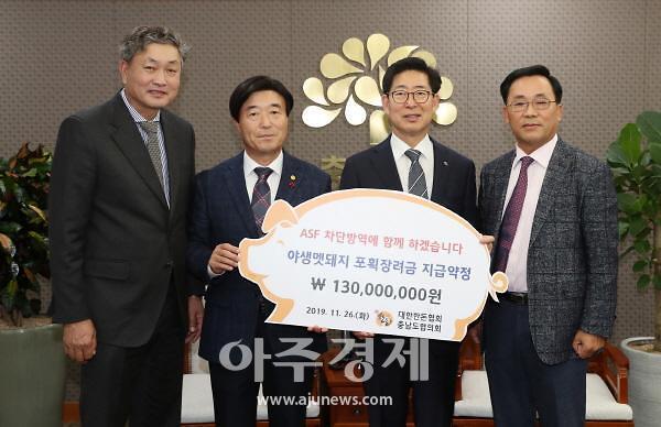 충남한돈협회, 야생멧돼지 포획 1억 3000만원 쾌척