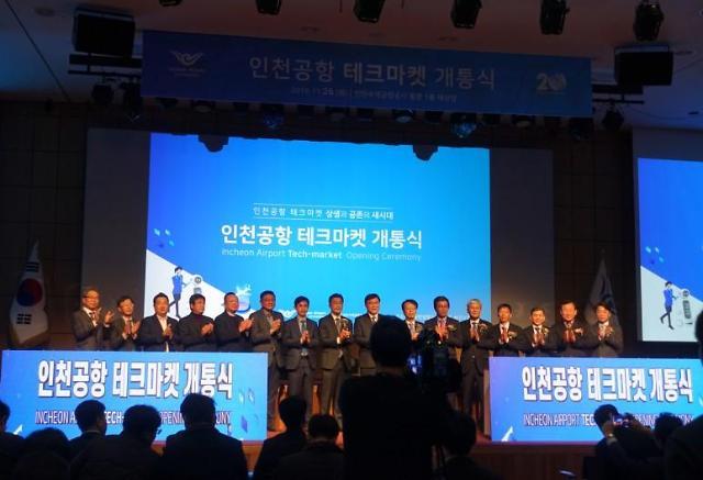 인천공항, '테크마켓'개통으로 중소기업 참여 본격화