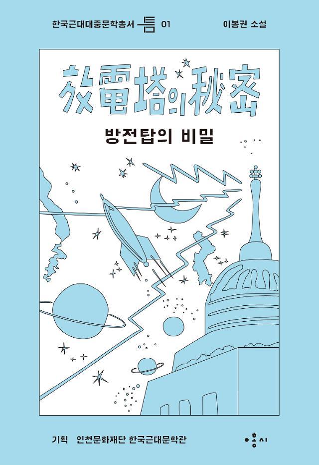 한국근대문학관, 근대대중문학총서 '틈'첫째 권 방전탑의 비밀발간
