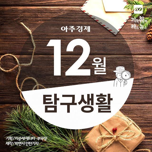[카드뉴스] 12월 탐구생활 12월 놓치면 아쉬운 정보 모아보기