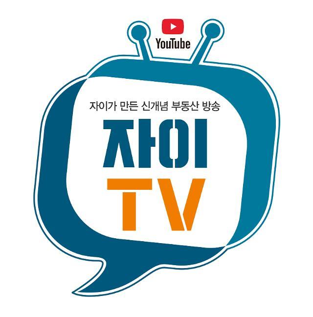 GS건설, 자이TV 2020 부동산 전망 공개…쌍방향 소통으로 20만명 구독 돌파