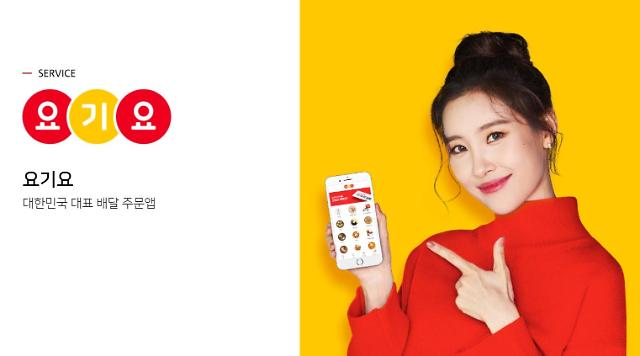 Mega-store franchise Homeplus partners with delivery app Yogiyo to provide 1-hour delivery service