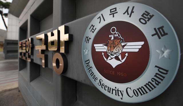 기무사 예비역 중령 불법 감청 혐의로 검찰 구속 영장