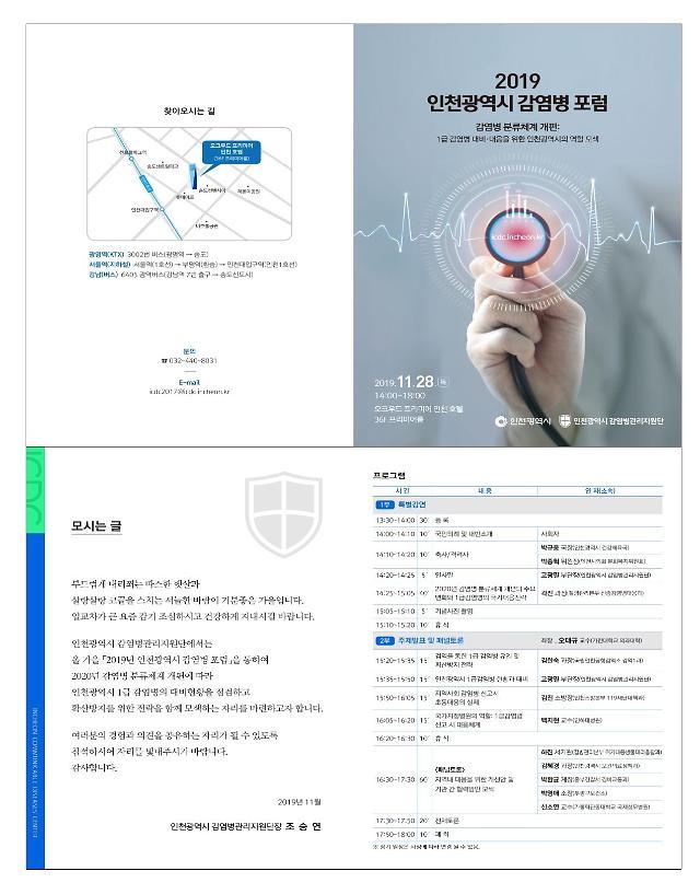 인천시,2019년  감염병포럼 개최