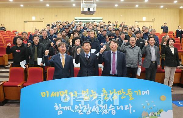 충남도 '환경 지킴이' 미세먼지 민간감시단 출범