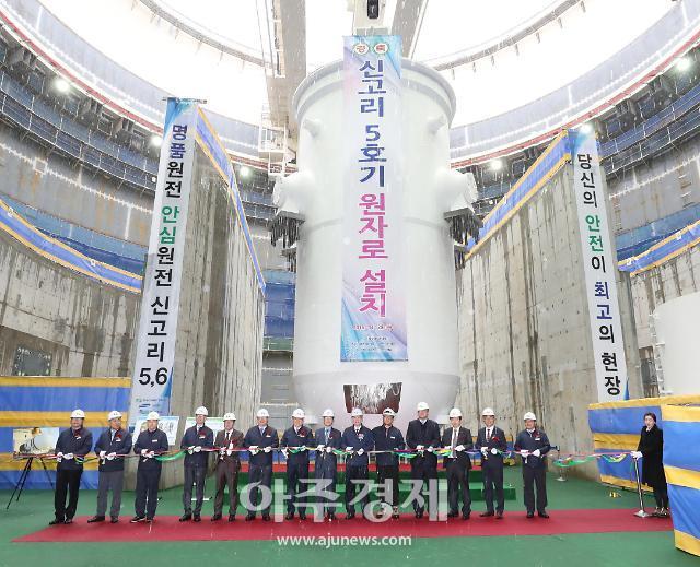 한수원 새울원전, 신고리 5호기 원자로 설치…2023년 3월 준공