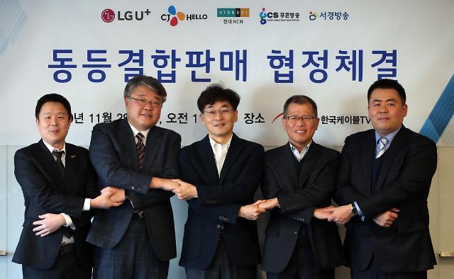 LG유플러스, 케이블TV와 결합상품 출시 협정 체결