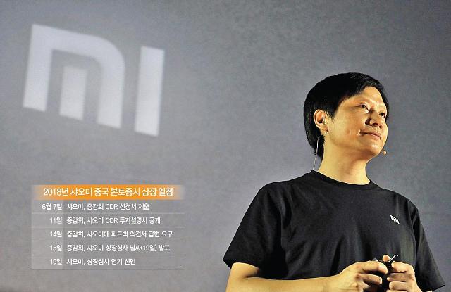 """[홍콩증시]샤오미, 3분기 스마트폰 매출 뚝...""""이례적"""""""