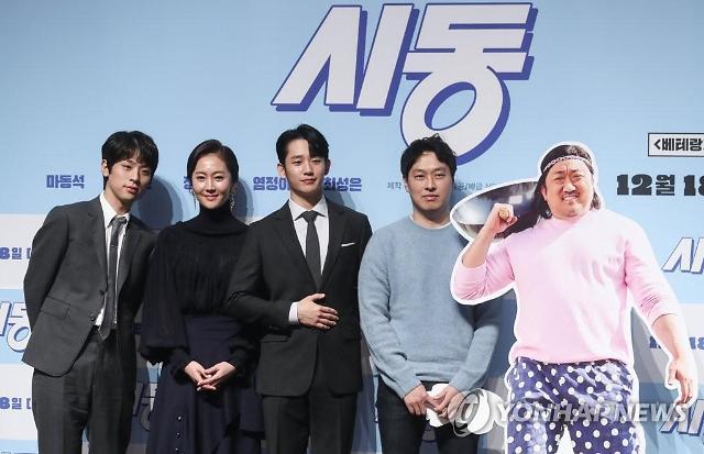 시동 마동석·박정민·정해인·염정아, 전작은 지우고 케미는 터졌다(종합)