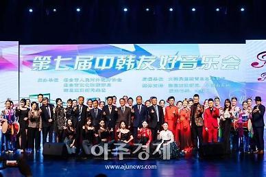 중국 옌타이서 제7회 한중우호음악회 개최 [중국 옌타이를 알다(416)]