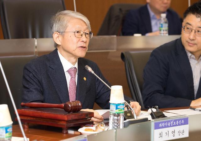 """최기영 과기정통부 장관 """"2020년도 5G 적극 투자 이어져야"""" 당부"""