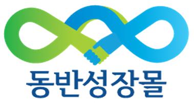 중기유통센터, 한국인터넷진흥원 동반성장몰 개설