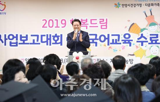 안양시, 2019 건강가정·다문화가족 사업보고회 열려